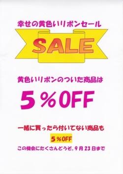 ☆幸せの「黄色いリボン」セール