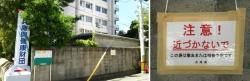 注意!近づかないで(旧衛生センターの壁)兵庫県