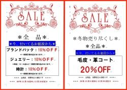 ☆SALE☆年末セールのご案内