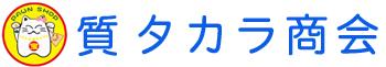 神戸の質屋「質タカラ商会」